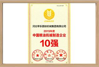 أفضل عشر شركات تصنيع ماكينات وألات معالجة الحبوب والزيوت في الصين