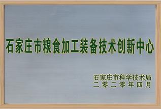 مركز الابتكار التكنولوجي لمدينة شيجياتشوانغ
