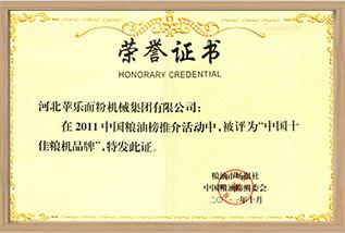 أفضل عشر العلامات التجارية لماكينات معالجة الحبوب في الصين