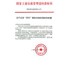 """في عام 2005، تم التعرف على العلامة التجارية """"بينغله"""" كعلامة تجارية مشهورة في الصين"""