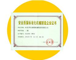 """في عام 2007، حصلت علي لقب """"أقوي 100 شركة في مدينة شيجياتشوانغ"""""""