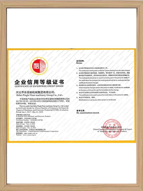 شهادة التصنيف الائتماني للمؤسسة